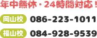 福山校:084-928-9539 岡山校:086-223-1011
